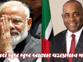 Modi_Skerrit_eChhapu